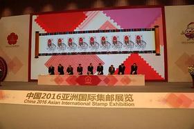 明川旅游联票走进中国2016亚洲国际邮展
