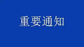 """【江西】关于""""景区调换""""的通知"""