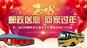 明川文化与山西邮政共同合作,送你回家过年!