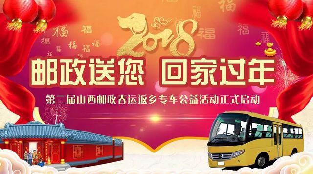 明川文化与山西邮政共同合作,送你回家过□年!