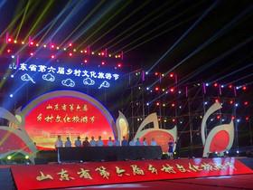 山东省第六届乡村文化旅游节开幕式暨大型晚会举行