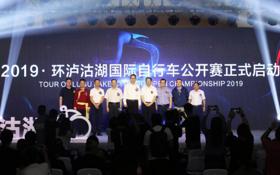 2019·环泸沽湖国际自行车公开赛将于10月开赛